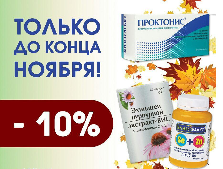 10% СКИДКИ до КОНЦА НОЯБРЯ на некоторые товары в «Зеленая аптека»
