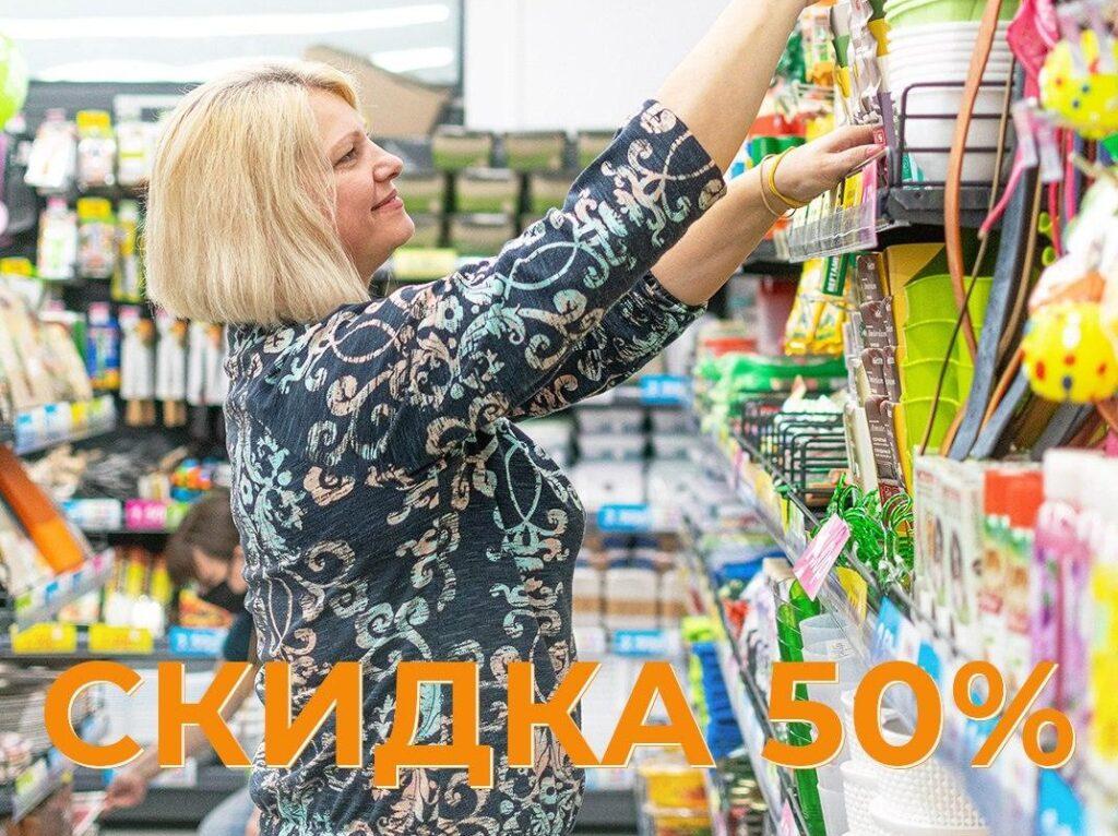 СКИДКА 50% на 50 ТОВАРОВ в сети магазинов «Три цены»