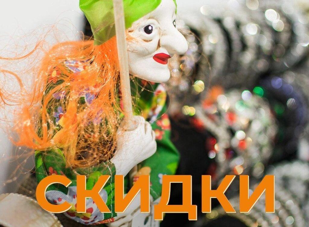 Пуга-а-а-ющие скидки в магазине «Штучка»