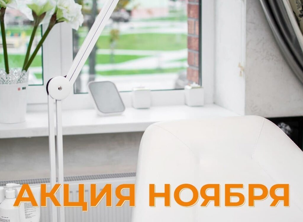 Акция ноября в «PH BEAUTY SALON»