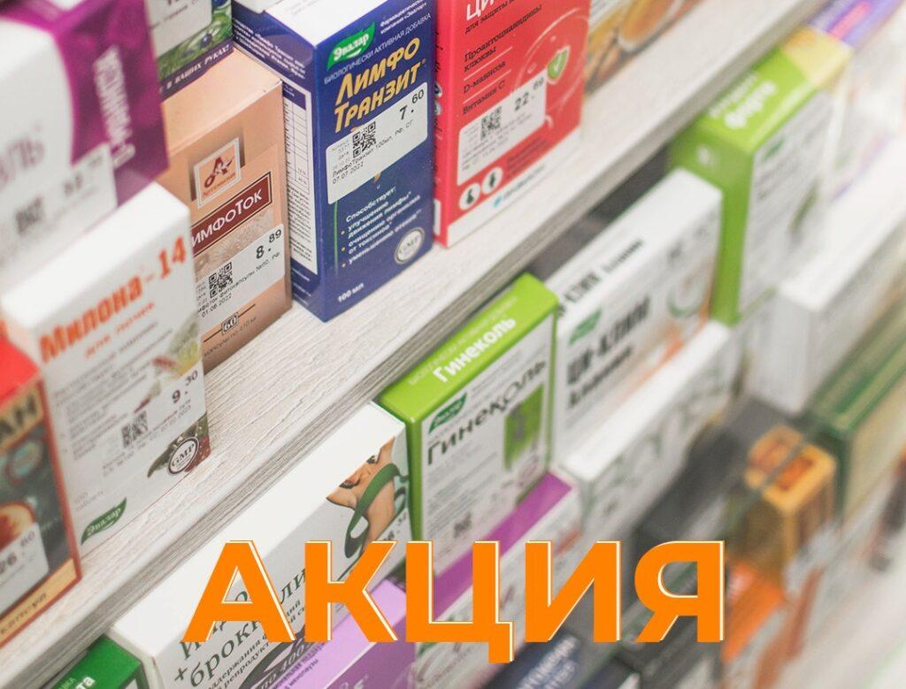 НОВОГОДНЯЯ АКЦИЯ в «Зеленая аптека»