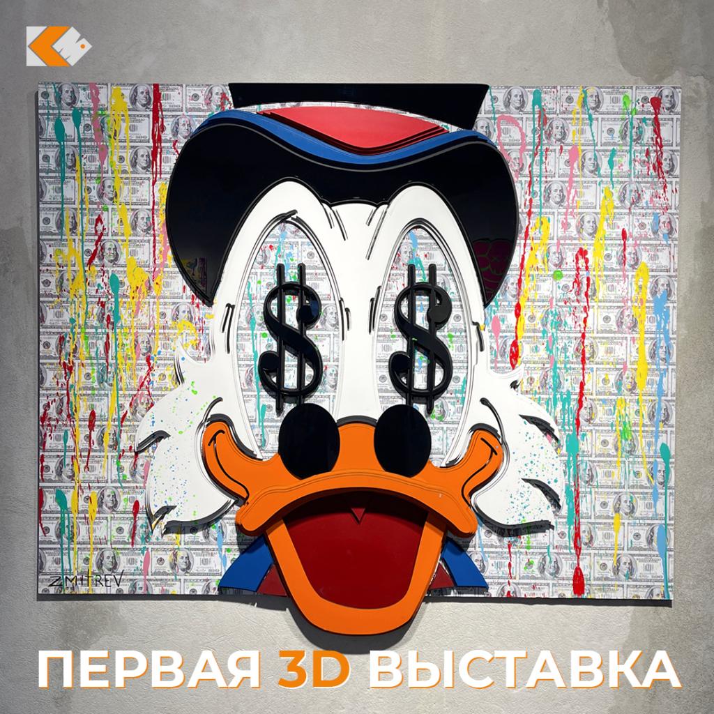 ПЕРВАЯ ВЫСТАВКА В ФОРМАТЕ 3D!