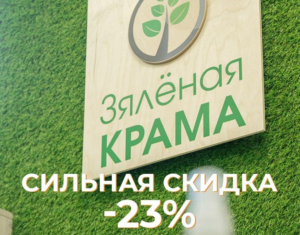 СИЛЬНАЯ СКИДКА в «Зеленая аптека» !