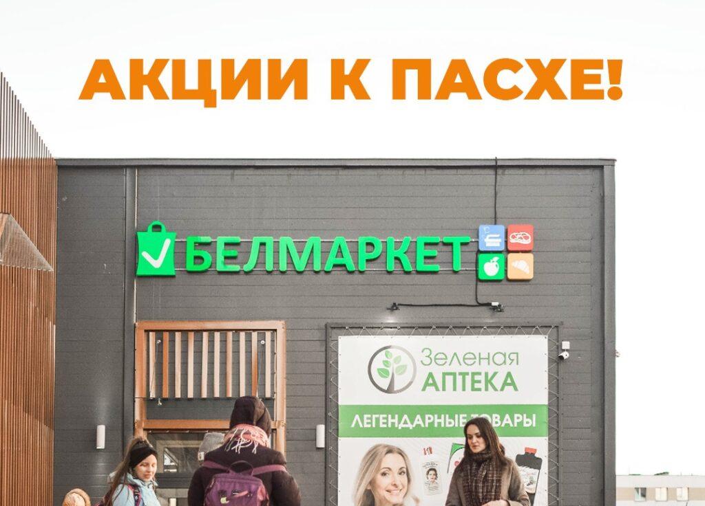 АКЦИИ К ПАСХЕ от «Белмаркет»