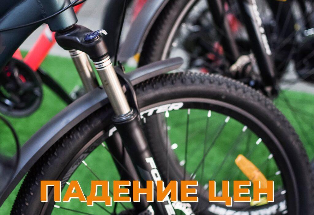 ПАДЕНИЕ ЦЕН на велосипеды «Foxter» в «FIXMOBILE»
