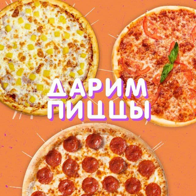 РОЗЫГРЫШ 6 БОЛЬШИХ ПИЦЦ от KAZZARMA MALL и «PizzaPlay»