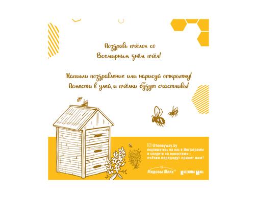 А давайте поздравим пчёлок с их профессиональным праздником!
