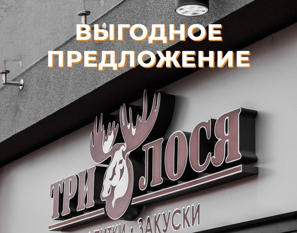 Осторожно, очень горячие СКИДКИ в магазине ТРИ ЛОСЯ!
